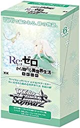 ヴァイスシュヴァルツ エクストラブースター Re:ゼロから始める異世界生活 氷結の絆 BOX