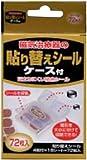 リベロ 磁気治療器の貼り替えシール ケース付 72枚