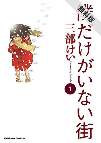 僕だけがいない街(1)【期間限定 無料お試し版】 (角川コミックス・エース)
