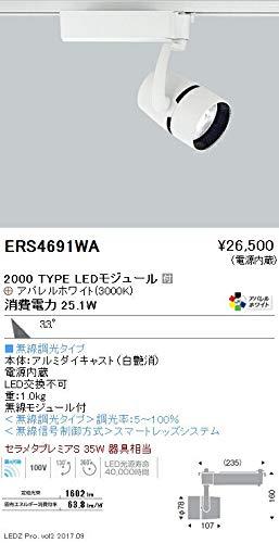 ENDO LEDスポットライト 配線ダクトレール用 セラメタプレミアS35W相当 3000K Ra95 広角 無線調光 白 ERS4691WA (ランプ付)   B0796JGY29