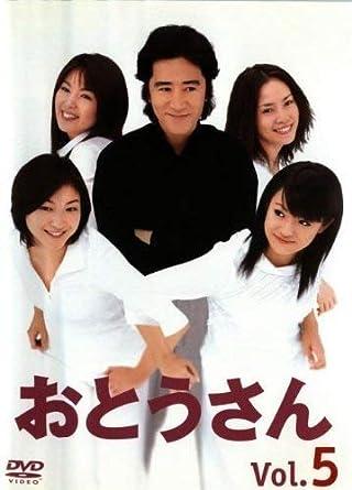 Amazon   おとうさん Vol.5 [DVD] -TVドラマ