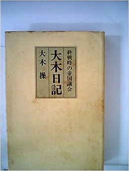 大木日記―終戦時の帝国議会 (196...
