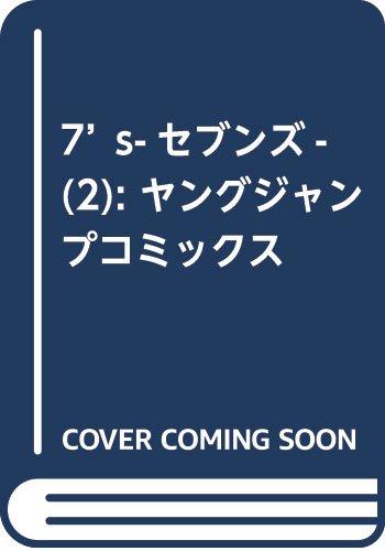 7's-セブンズ-(2): ヤングジャンプコミックス