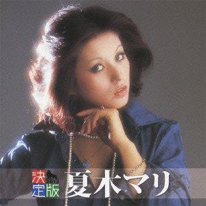 Natsuki Mari - Kettei Ban Natsuki Mari 2012 [Japan CD] - Mari Ban