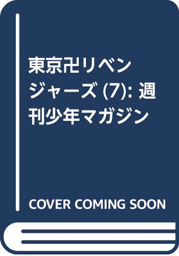 東京卍リベンジャーズ(7): 週刊少年マガジン