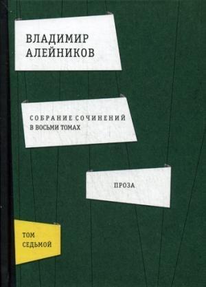 Aleinikov V.D. Sobranie sochinenii. V 8 t. T. 7. Proza ebook