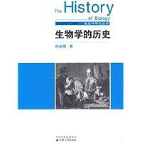 生物学的历史