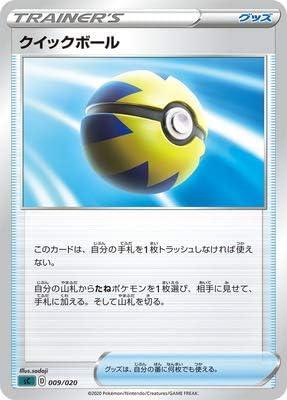 ポケモンカードゲーム 【黒】PK-SC-009 クイックボール