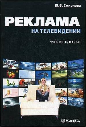 Book Reklama na televidenii. Razrabotka i tehnologiya proizvodstva