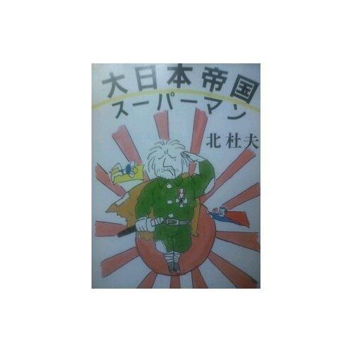 大日本帝国スーパーマン (新潮文庫)