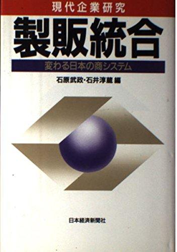 製販統合―変わる日本の商システ...