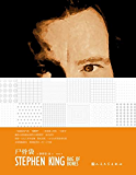 """尸骨袋(一场氤氲鬼气的""""蝴蝶梦"""" 一首浪漫入骨的""""与妻书""""!) (斯蒂芬·金作品系列)"""