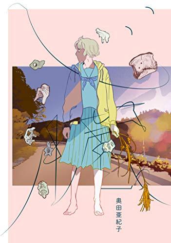 心臓 (torch comics)