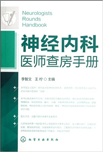 Book Ward Round Manual of Neurology (Chinese Edition)