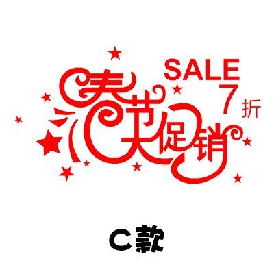 Noël et nouvel an de Spring Festival du Nouvel An Promotion Bannière Stocke Window-glass Porte Sticker mural d'activité Atmosphère bien, Big C