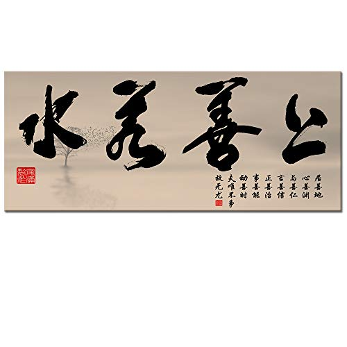 Visual Art Decor Chinese Calligraphy Painting Canvas Prints Be Kind As Water Inspirational Quotes Classical Chinese Characters Painting for Bedroom Reading Room Wall Decoration