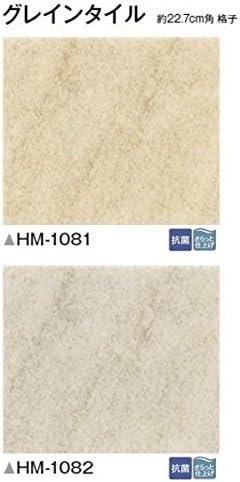 サンゲツ 住宅用クッションフロア グレインタイル 品番HM-1082 サイズ 182cm巾×5m