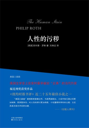 The Human Stain (Mandarin Edition) (Chinese Edition)