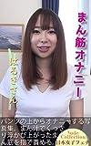 mansuzionani-harukisan (Japanese Edition)