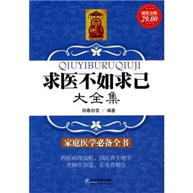 Complete Edition of Rely on Yourself, Rather Than the Doctors  Value Gold Edition (Chinese Edition)
