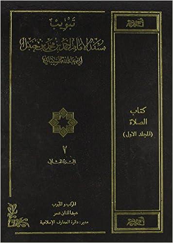 Musnad Ahmad In Urdu Pdf