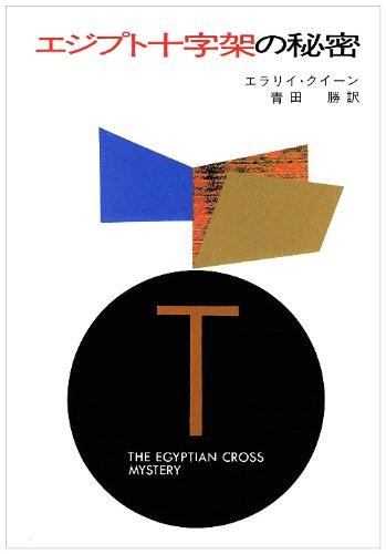 エジプト十字架の秘密 (ハヤカワ・ミステリ文庫 2-16)