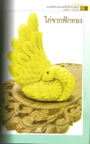 Thai fruit carving book carving vegetable book into animal