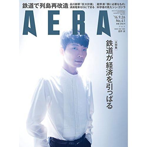 AERA 2016年 9/26号 表紙画像