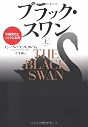 The Black Swan, Volume 1: The Impact Of The Highly Improbable (Japanese Edition)