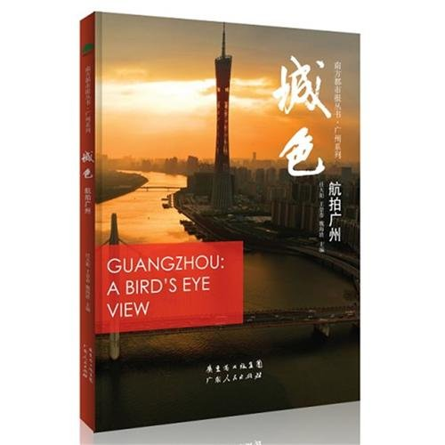 The View of Guangzhou (Aerial Photos of Guangzhou) (Chinese Edition) ebook