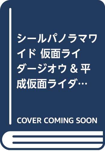 シールパノラマワイド 仮面ライダージオウ&平成仮面ライダー シールダイズカンの商品画像