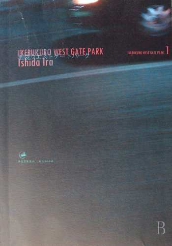 Ikebukuro West Gate Park Series (Chinese Edition)