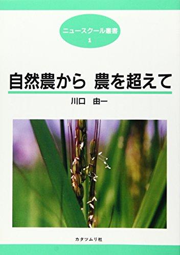 自然農から農を超えて (ニュースクール叢書 1)