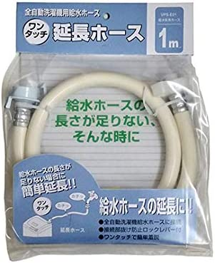 十川産業 全自動洗濯機用延長ホース 1m VPS-E01