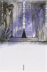 あなたの人生の物語 (ハヤカワ文庫SF)