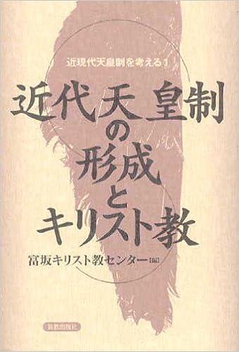 近代天皇制の形成とキリスト教 (...