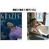 韓国雑誌 GRAZIA korea 2019年 8月号 (東方神起 チャンミン表紙/画報,記事掲載)