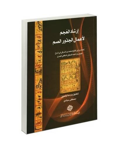 Irshad Al-'Ujm Li A'mal Al-Judhur Al-Sum: Guide to Operations on Irrational Radicals for Neophytes, by Muhammad b. Abi al-Fath Muhammad b. al-Sharqi ... al-Misri (Edited Texts) (Arabic Edition)