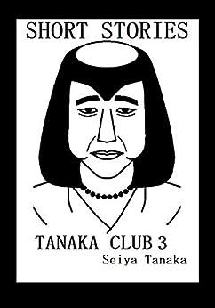 TANAKA CLUB 3 : SHORT STORIES by [Tanaka, Seiya]