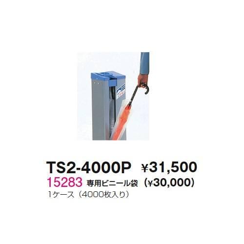 TS2-4000P 専用ビニール袋 B006LEK65I