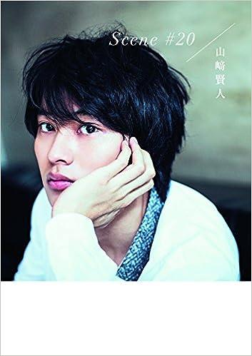 KADOKAWA/角川マガジンズ 山﨑 賢人 山﨑賢人メモリアルBook『Scene#20』の画像