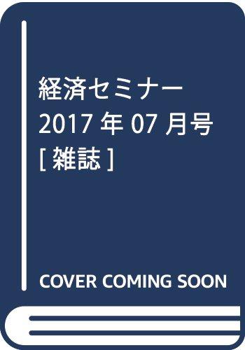 経済セミナー 2017年 07 月号 [雑誌]