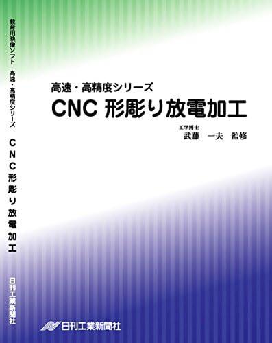 高速・高精度CNC形彫り放電加工 全2巻(分売)