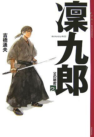 (2) (the secret of the father) Lin Crowe (YA! ENTERTAINMENT) (2007) ISBN: 4062693879 [Japanese (My Fathers Dragon Book 2)