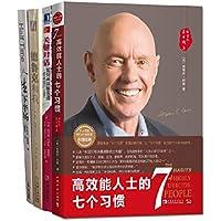 高效能人士的七个习惯(30周年纪念版)+ 关键对话:如何高效能沟通(原书第2版)+德鲁克和我+人生下半场(套装共4册)