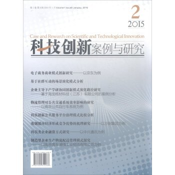 Download Case Studies and Technological Innovation (Series 1. Volume 8 January 2016)(Chinese Edition) pdf