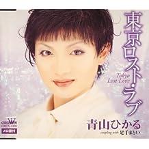 Tokio Lost Love by CROWN RECORDS JAPAN