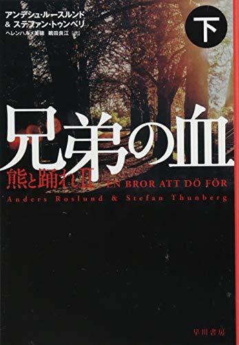 兄弟の血―熊と踊れII 下 (ハヤカワ・ミステリ文庫)