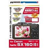 ハクバ 液晶保護フィルム(キヤノン PowerShot SX160 IS専用)DGF-CPSSX160