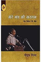 Mere Manch Ki Sargam (Hindi Edition) Kindle Edition